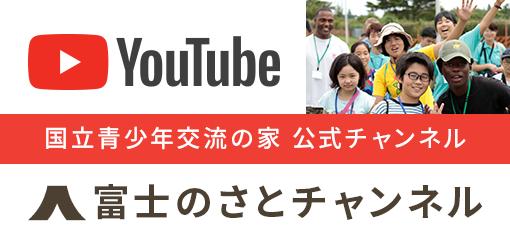 YouTube 国立青少年交流の家 公式チャンネル 富士のさとチャンネル